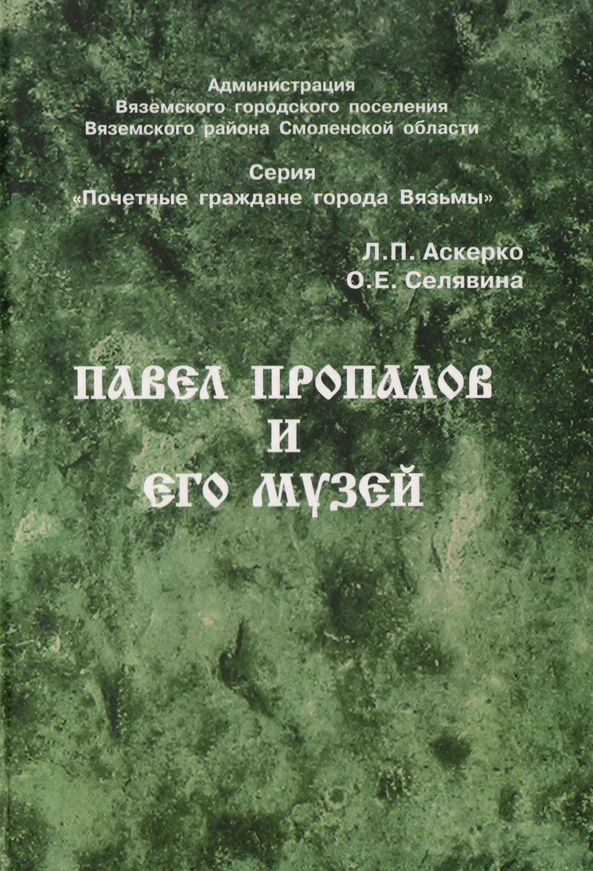 Муниципальное образование «Вяземский район» Смоленской области